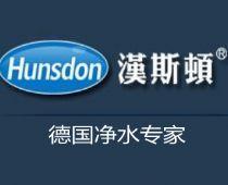 汉斯顿Hunsdon净水器质量怎么样?性能评价