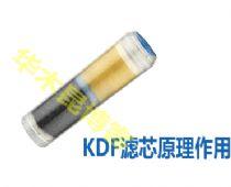 什么是KDF滤芯?KDF滤芯除重金属效果好吗?