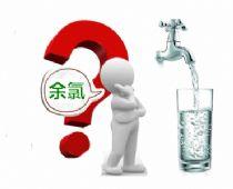 什么是余氯?自来水中为什么会有余氯?