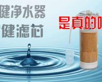 所谓的保健滤芯靠谱吗?保健净水器真的有保健作用吗?