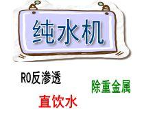 家用RO反渗透净水器哪个牌子好?高性价比直饮机厨房纯水机推荐