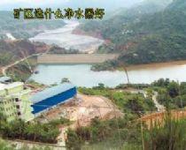 矿区用超滤净水器还是反渗透净水器好?矿区怎么选择净水器?