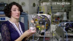 神奇的RO反渗透净水器,美国宇航水用它净化尿液当作饮用水