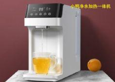 小鸭净水加热一体机HYS2怎么样?过滤净水效果好吗?