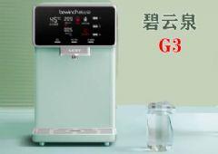 碧云泉加热净水器一体机怎么样?碧云泉G3台式净水直饮水机使用评价好吗?