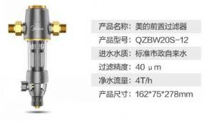 美的前置净水器质量怎么样?哪个型号比较好?