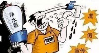 净水器有哪些虚假宣传方式?净水器骗局揭秘