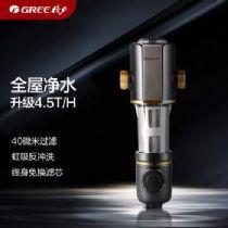 格力反冲洗前置净水器WTE-QZBW04S怎么样?4.5吨/小时大通量全屋净水